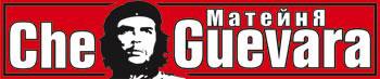 Матейня «Че Гевара» (Che Guevara)