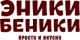 Кафе «Эники-Бэники»