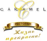 Ресторан «Карамель» («Caramel»)