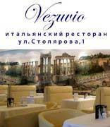 Ресторан «Везувио»